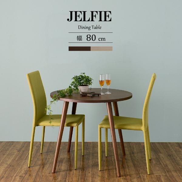 送料無料 ラウンド ダイニングテーブル単品 2人掛けサイズ 幅80cm 食卓テーブル 机 テーブル つくえ JELUFIE 木製 カントリー シンプル 北欧 モダン ナチュラル ブラウン おしゃれ