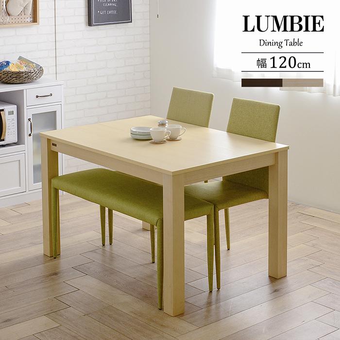送料無料 ダイニングテーブル単品 4人掛けサイズ 幅120cm 食卓テーブル 机 テーブル つくえ LUMBIE ランビー 木製 カントリー シンプル 北欧 モダン ナチュラル ブラウン おしゃれ