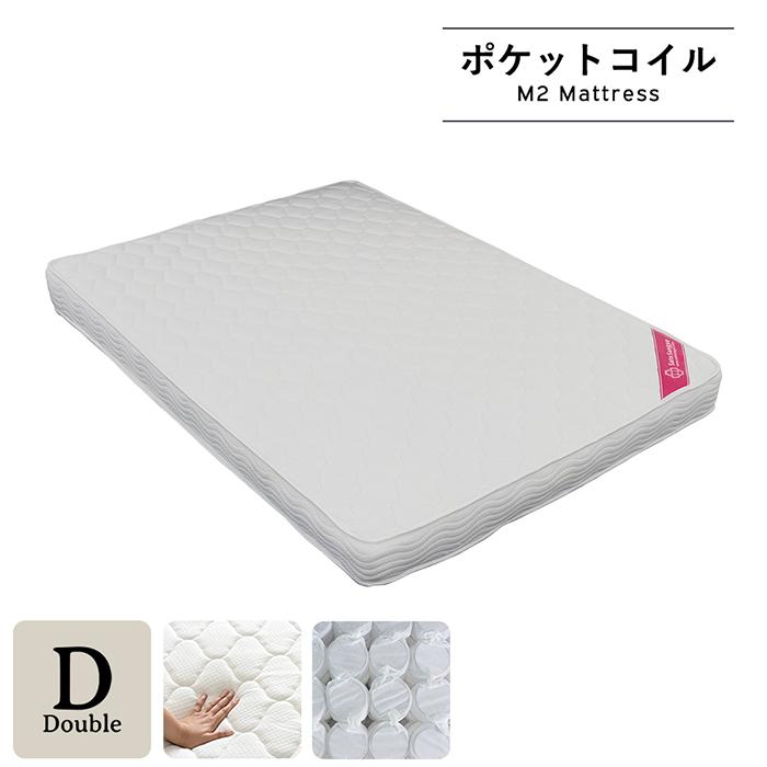 送料無料 マットレス ダブルサイズ ベッドマット ダブル ベットマット ポケットコイル M2 エムツー 圧縮パッケージポケットコイルマットレス ホワイト 白 シンプル おしゃれ