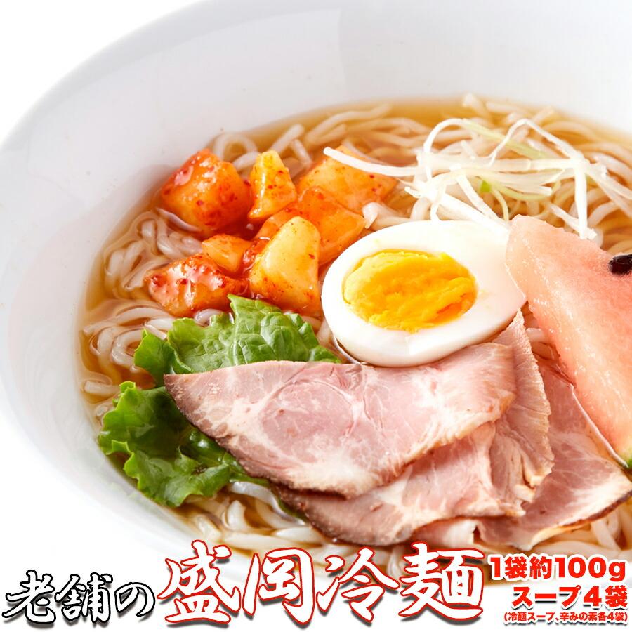 本場名産品?老舗の盛岡冷麺4食スープ付 価格交渉OK送料無料 ショッピング 100g×4袋