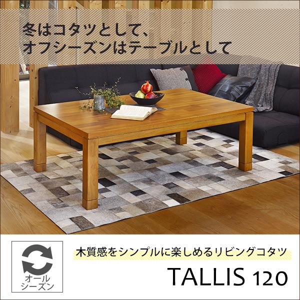 送料無料 コタツ テーブル 長方形 リビングコタツ ローテーブル タリス 幅120cm センターテーブル こたつ 木製 炬燵 高さ調整【タリス120】