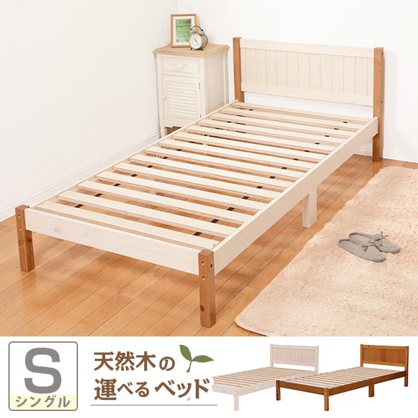 送料無料 すのこベッド シングルサイズ フレームのみ 学生 木製 進学 天然木 木製 ホワイトウォッシュ/ライトブラウン 引っ越し 通気性バツグン 転勤 社会人 シンプル 入学 運べるベッド 床下スペース【MB-5102S-WLB】