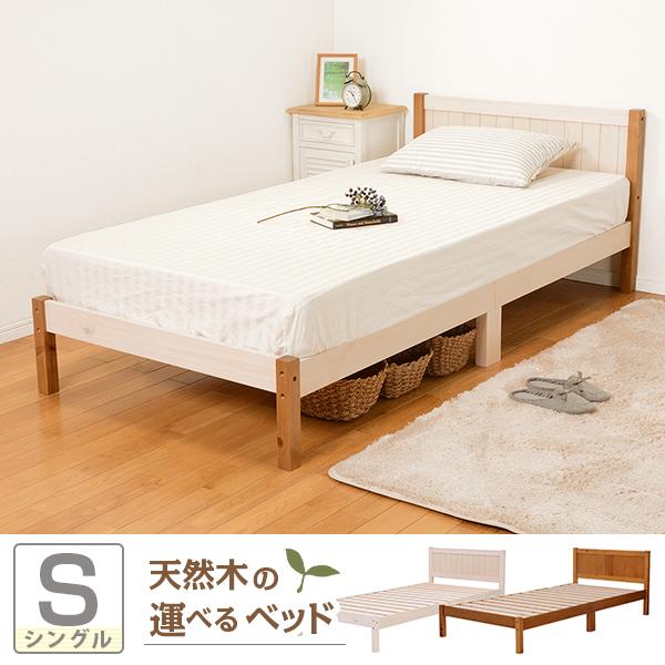 送料無料 すのこベッド シングルサイズ フレームのみ 天然木 オールシーズン 引っ越し 運べるベッド 木目 通気性バツグン ホワイトウォッシュ/ライトブラウン やさしい シンプル 木製 敷布団のみでも使える 床下スペース【MB-5105S-WLB】