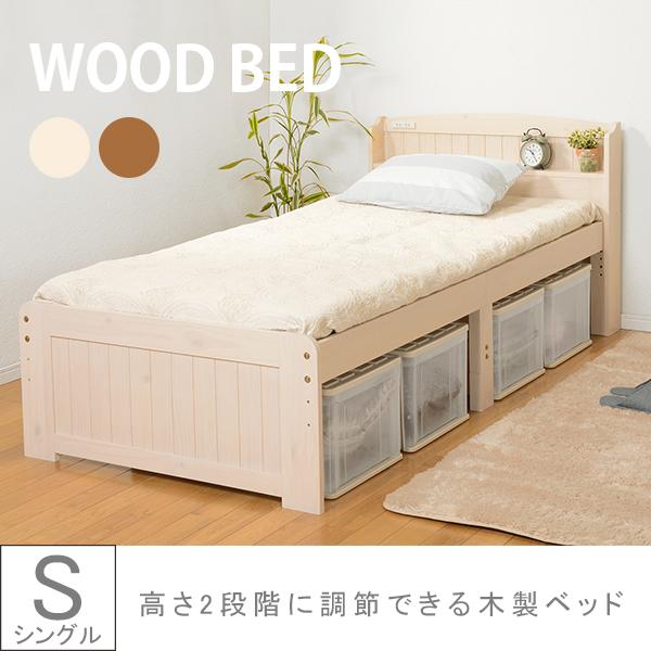 送料無料 すのこベッド 木製 シングルサイズ 1人暮らし カントリー調 フレームのみ 継脚 宮棚 宮付き シンプル やさしい 天然木 高さ調節可能 ホワイトウォッシュ 床下収納 やわらかい コンセント【MB-5903S-WS】