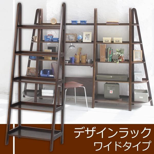 送料無料 デザインラック ワイドタイプ おしゃれ 木製 棚 組み合わせ 収納オープン ダークブラウン 収納家具【MCC-6681DBR】