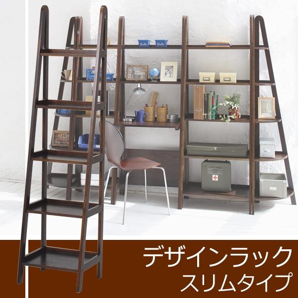 送料無料 デザインラック スリムタイプ ダークブラウン 収納家具 木製 棚 おしゃれ 収納オープン 組み合わせ【MCC-6682DBR】
