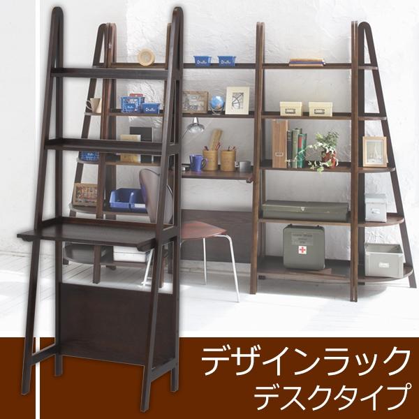 送料無料 デザインラック 木製 おしゃれ 収納家具 ダークブラウン 組み合わせ 収納オープン 棚【MCC-6683DBR】