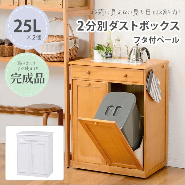 送料無料 木製ダストボックス 25L×2 キッチン収納 2分別 白 おしゃれ ホワイト ゴミ箱【MUD-6258WH】