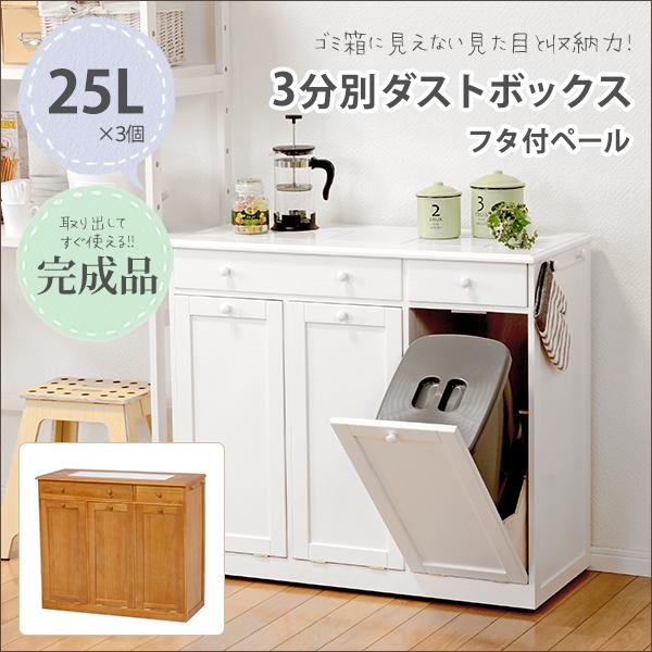 送料無料 木製ダストボックス 25L×3 おしゃれ 3分別 木製 ゴミ箱 キッチン収納 ナチュラル【MUD-6259NA】