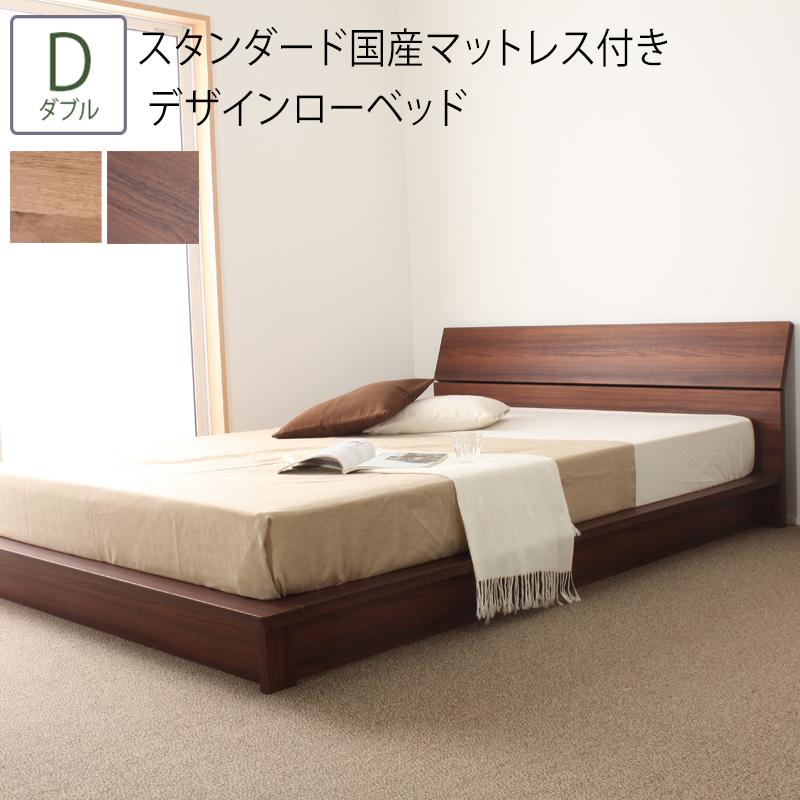 送料無料 ベッド ダブル D スタンダード国産マットレス付き 受賞店 デザインローベッド 日本製ベッド スノコ おしゃれ すのこ 木目 お気にいる デザインベッド ベッドフレーム ローベッド シンプル