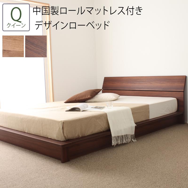 <title>送料無料 ベッド クイーン Q ロールマットレス付き デザインローベッド 日本製ベッド 贈答 スノコ すのこ ローベッド デザインベッド ベッドフレーム 木目 シンプル おしゃれ</title>