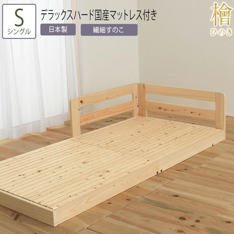 (A)TCB281 S 繊細スノコ 日Pデラックス ハード