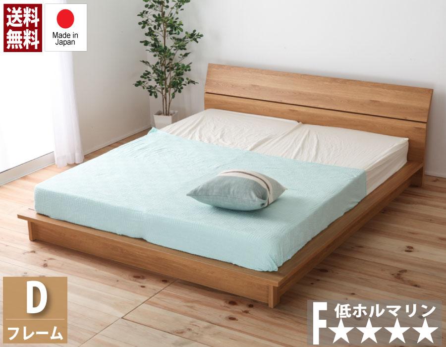 送料無料 デザインローベッド ベッドフレームのみ ダブルベッド フロアベッド ダブルサイズ ダブルベット 木製 すのこベッド スノコ ロータイプ ベット ベッド シンプル 北欧 おしゃれ 高級感 ブラウン ナチュラル