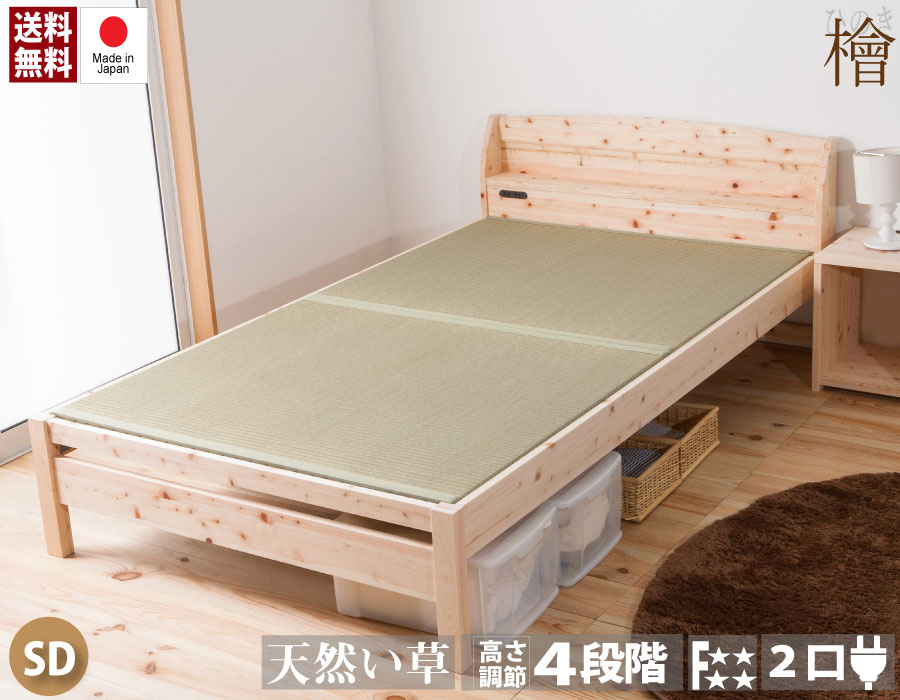 送料無料 ひのき畳ベッド セミダブルベッド 4段階 高さ調節 棚付き コンセント付き セミダブルサイズ セミダブルベット 木製 檜 たたみベッド 高さ調整 4段 頑丈 フロアベッド ローベッド ベッドフレーム シンプル おしゃれ