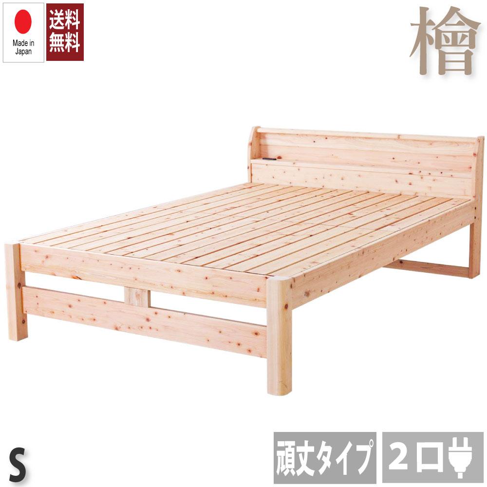 送料無料 ひのきすのこベッド シングルベッド 2段階 高さ調節 棚付き コンセント付き シングルサイズ シングルベット 木製 檜 スノコベッド 高さ調整 2段 頑丈 フロアベッド ローベッド ベッドフレーム 耐荷重500kg シンプル おしゃれ