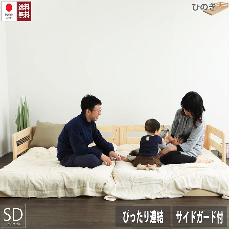 送料無料 日本製 ひのきすのこベッド セミダブル 木製 スノコベッド 檜 ヒノキ セミダブルベッド サイドガード おしゃれ