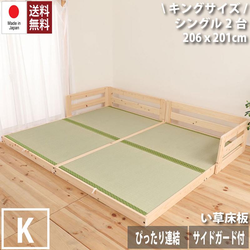 日本製 ファッション通販 い草張り床板ベッド 開店祝い シングル ×2台 連結 キングサイズ 木製 スノコベッド 檜 連結ベッド 送料無料 ヒノキ サイドガード ひのき シングルベッド おしゃれ ファミリーベッド