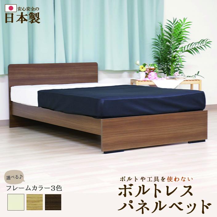 正規品! ボルトレスベッド コンパクト 新型超体圧分散ポケットコイルマットレス セミダブル ベット 日本製フレーム ベッド ベッド ベット コンパクト ヘッドパネル 床下スペース シンプル, イイナングン:8d3016d9 --- hafnerhickswedding.net