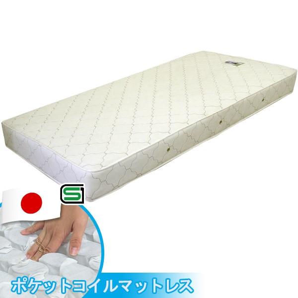 送料無料 SGマーク付国産ポケットコイルスプリングマットレス ダブル ダブルサイズ マットレス ベッドマット ベットマット シンプル