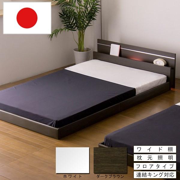 送料無料 日本製 ベッドフレーム マットレス付き ダブルベッド 棚 照明付 ラインデザインフロアベッド ダブル ボンネルコイルスプリングマットレス付 マット付 ライト ベット マットレスセット ローベッド ロータイプ 茶 白 ブラウン ホワイト ダークブラウン