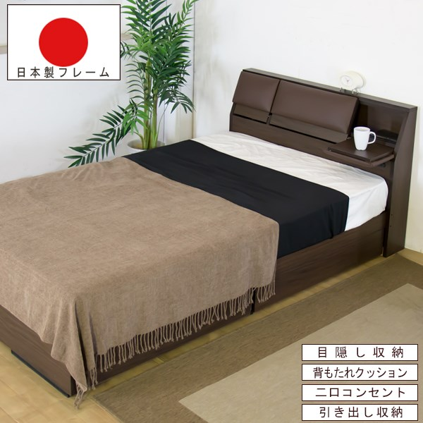 送料無料 日本製 ダブルベッド フラップテーブル コンセント 引き出し 収納付き ベッド フレーム マットレス付き ダブル 二つ折りボンネルコイルスプリングマットレス付 マット付 収納ベット マットレスセット ダブルサイズ ダークブラウン