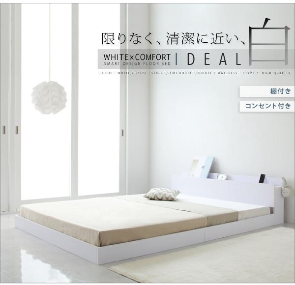 白いローベッド「IDEAL」