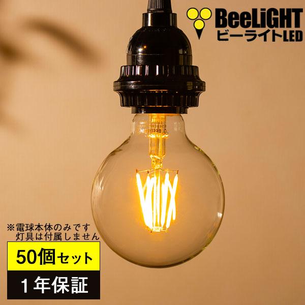 新商品 まとめ買い 50個セット 送料無料【1年保証】LED電球 E26 フィラメント電球 ボール形 4W クリア電球 360lm 濃い電球色(2100K) 白熱球30W相当 あす楽対応 BD-0426G80