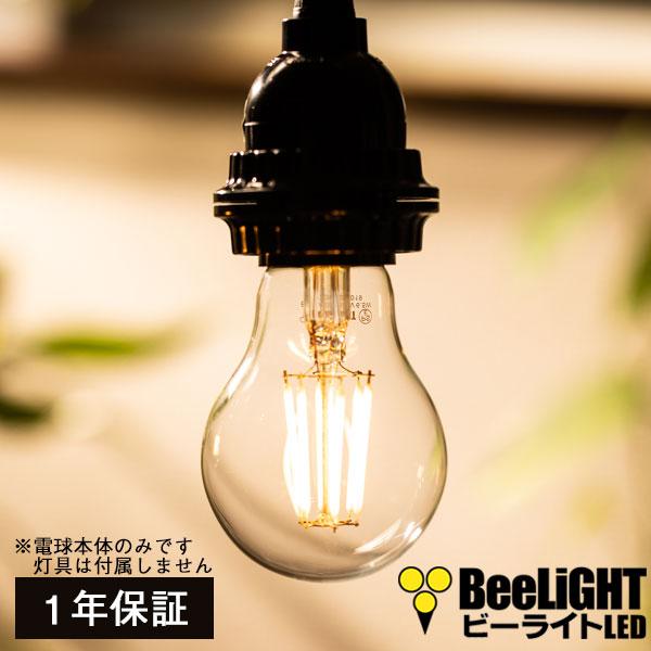 LED電球 E26 6W LEDフィラメント電球 エジソン電球 クリアタイプ 電球色2700K 白熱電球60W相当 新入荷 流行 LEDライト 定番スタイル 照射角度360°60Wシリカ電球と同サイズ あす楽対応 810lm エジソン球 LED照明 1年保証 60Wシリカ電球と同サイズ