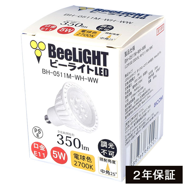 BH-0511M-WH-WW LED電球 E11 品質保証 非調光 電球色2700K 5W ダイクロハロゲン40W相当 LED照明 中角25° LEDライト JDRφ50タイプ 350lm 2年保証 あす楽対応 人気