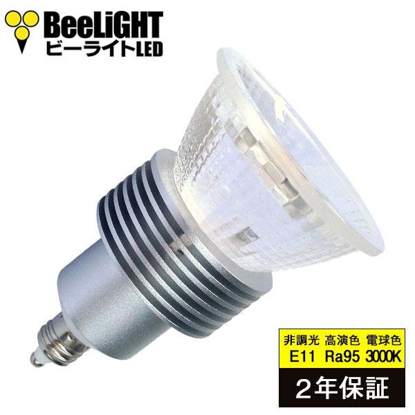 BH-0511N-3000 ファクトリーアウトレット LED電球 E11 非調光 高演色Ra95 セール 特集 電球色3000K 427lm ダイクロハロゲン40W-50W相当 JDRφ50タイプ あす楽対応 LED照明 2年保証 照射角30° 5W