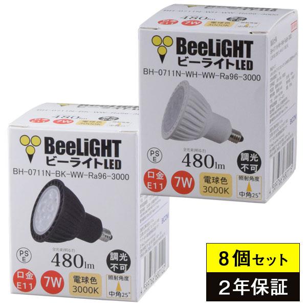 8個セット BH-0711N- WH BK -WW-Ra96-3000 LED電球 E11 非調光 高演色Ra96 電球色3000K メーカー在庫限り品 中角25° 中角25°JDRφ50 JDRφ50タイプ あす楽対応 2年保証 ダイクロハロゲン60W相当 LED照明 7W 480lm 保障