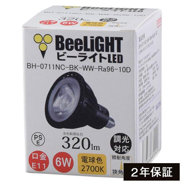 BH-0711NC-BK-WW-Ra96-10D LED電球 E11 調光器対応 日本製 専門店 高演色Ra96 電球色2700K 320lm JDRφ50タイプ 6W ダイクロハロゲン40W-50W相当 2年保証 狭角10° あす楽対応