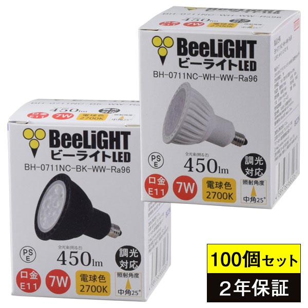 100個セット 送料無料【2年保証】 LED電球 E11 調光器対応 高演色Ra96 電球色2700K 450lm 7W(ダイクロハロゲン60W相当) 中角25° JDRφ50タイプ あす楽対応 BH-0711NC-(WH/BK)-WW-Ra96