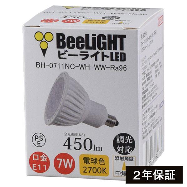 BH-0711NC-WH-WW-Ra96 超目玉 LED電球 E11 調光器対応 高演色Ra96 電球色2700K 450lm 2年保証 あす楽対応 LED照明 ダイクロハロゲン60W相当 中角25° 7W JDRφ50タイプ メーカー公式