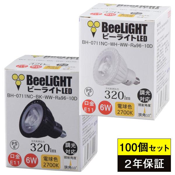 100個セット 送料無料【2年保証】 LED電球 E11 調光器対応 高演色Ra96 電球色2700K 320lm 6W(ダイクロハロゲン40W-50W相当) 狭角10° JDRφ50タイプ あす楽対応 BH-0711NC-(WH/BK)-WW-Ra96-10D