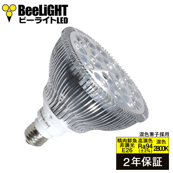 BH-2026H2-45 LED電球 E26 業務用 精肉 鮮魚用 食品用 高演色Ra94 ビームランプ 2年保証 ビーム角度45° レフランプ150W相当 混色チップ2800K 新商品 新型 あす楽対応 LED照明 18W 新品未使用