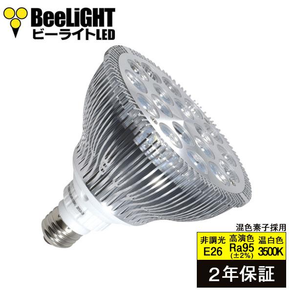 【2年保証】 LED電球 E26 高演色Ra95 18W(ビームランプ・レフランプ150W相当) 温白色3500K ビーム角度45° あす楽対応 BH-2026H5-Ra95-45