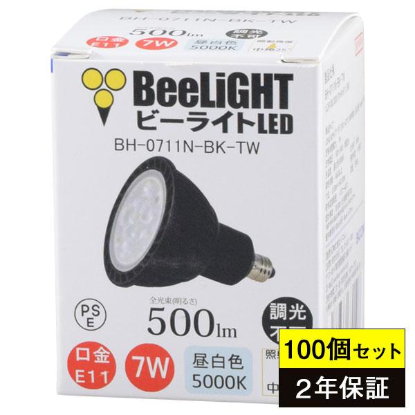 100個セット 送料無料【2年保証】 LED電球 E11 非調光 Blackモデル 昼白色5000K 500lm 7W(ダイクロハロゲン60W相当) 中角25° JDRφ50タイプ あす楽対応 BH-0711N-BK-TW