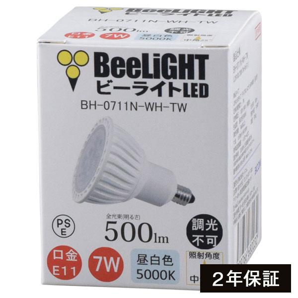 BH-0711N-WH-TW LED電球 E11 非調光 昼白色5000K 500lm 7W 本日の目玉 LED照明 中角25° 2年保証 あす楽対応 JDRφ50タイプ ダイクロハロゲン60W相当 LEDライト 一部予約
