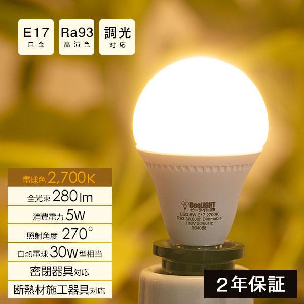 期間限定ポイント5倍 9 24 01:59まで LED電球 E17 調光対応 高演色Ra93 密閉器具対応 断熱材施工器具対応 乳白タイプ 新品未使用 2年保証 フロストタイプ あす楽対応 5W 280lm 新作通販 電球色2700K 照射角270° BD-0517MC-WH-WW-Ra93- 調光器対応 ミニクリプトン電球30W相当