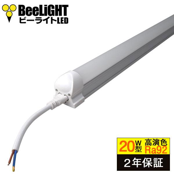同梱不可 開店祝い 2年保証 送料無料 BeeLiGHT LED蛍光灯 器具一体型 高演色 直管タイプ LED照明 590mm 昼白色 20W型相当 演色性Ra92 2835素子 照射角度180°蛍光灯 10W BTLI-10-Ra92 5000-5500K