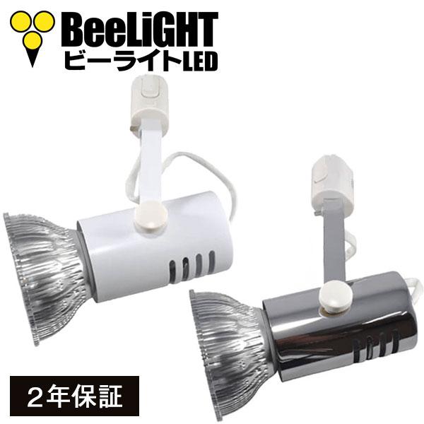 BH-0826H2-45器具セット E26 高演色Ra92 業務用 精肉 鮮魚用 8W ビームランプ60~80W相当 混色チップ2900K ビーム角度45° LEDライト LED照明 旧:Y07LCX150X01 + BH-0826H2-45 出荷 2年保証 PAR30 LED電球 LCX150E262 ダクトレール用器具セット 爆買い新作