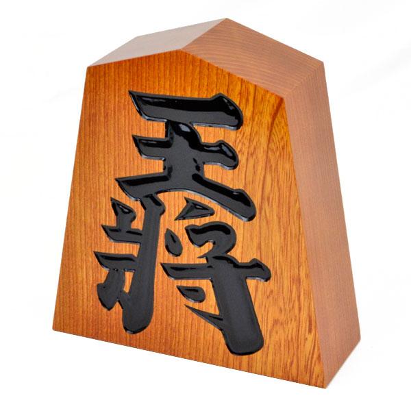 将棋駒の形の木製飾り駒 特売 お部屋のインテリアに 飾り駒 王将 驚きの価格が実現 栓7寸