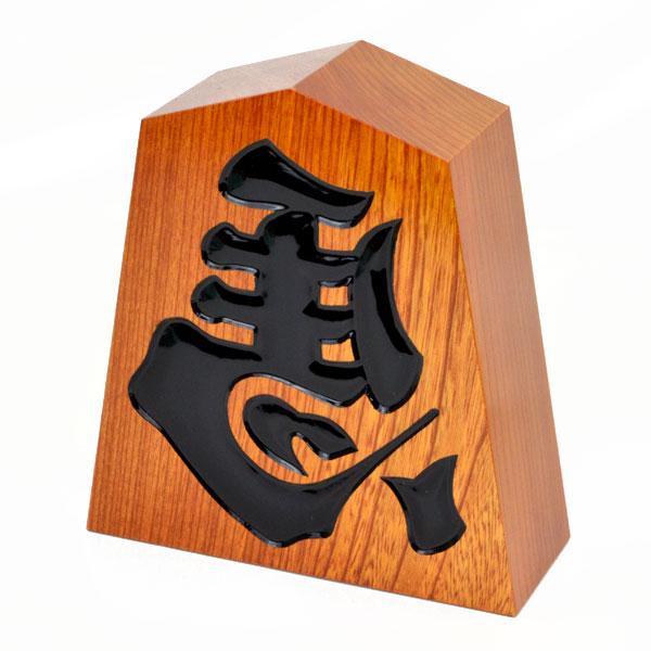 将棋駒の形の木製飾り駒 お部屋のインテリアに▲ 飾り駒 左馬 栓7寸