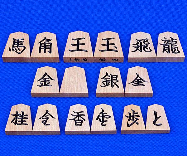 将棋駒 斧折 特上彫 一字書 ※駒箱付き