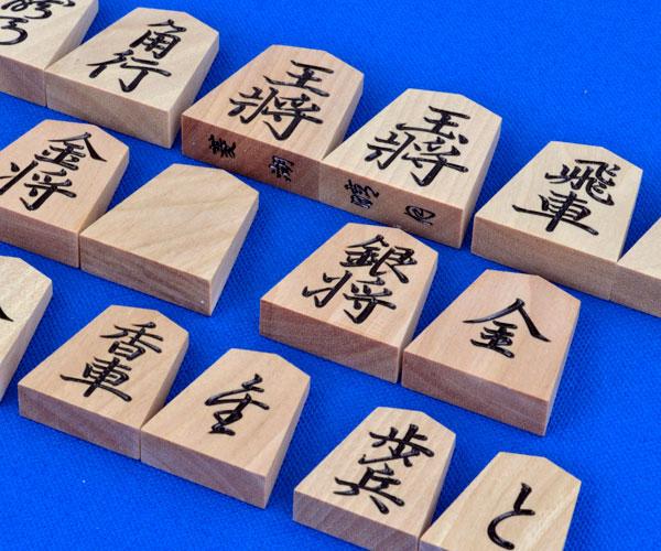指し味を楽しめる将棋駒 斧折特上彫 菱湖書 ※駒箱付