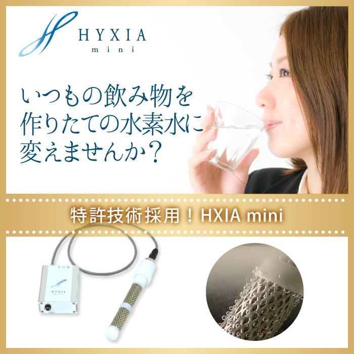 HYXIA mini(ハイシアミニ)【飲料用水素水生成器】☆送料無料!☆