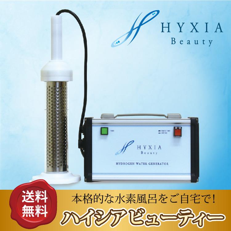HYXIA Beauty ハイシアビューティー/水素風呂/水素バス/水素水生成器/水素水/発生装置/風呂/送料無料!