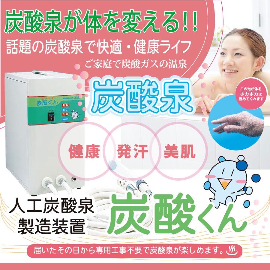 人工炭酸泉製造装置「炭酸くん」☆送料無料☆