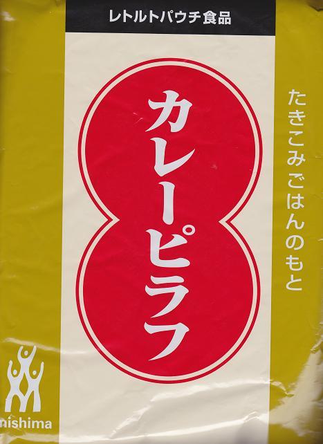 セール開催中最短即日発送 オンラインショッピング 三島食品炊き込み用ごはんの素カレーピラフ